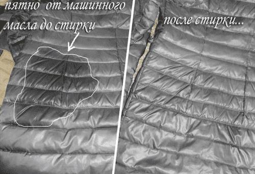 масляное пятно на пуховике