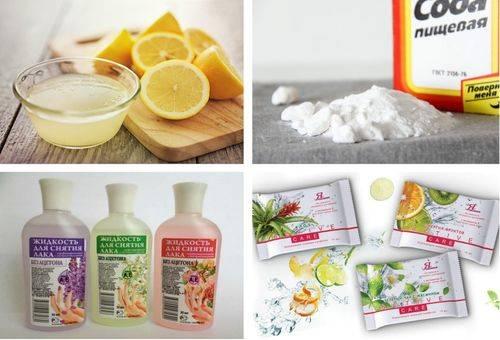 лимон, сода, салфетки и жидкость для снятия лака