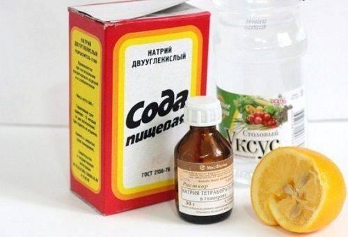 пищевая сода уксус лимон