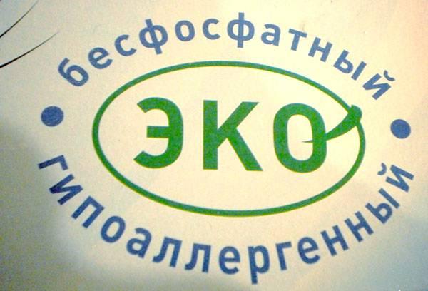 Маркировка ЭКО на упаковке стирального порошка