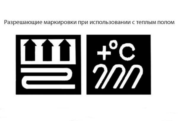 Значки на линолеуме