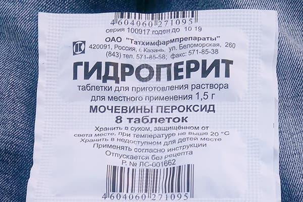 Таблетки гидроперита