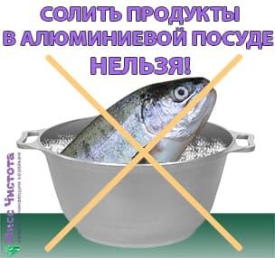 Нельзя солить продукты в алюминиевой посуде