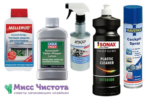 Специальные средства для очистки пластика
