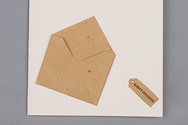 Карман-конверт для квитанций