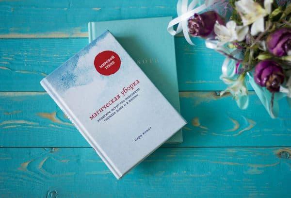 Книга Мари Кондо
