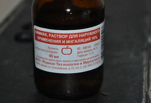 Нашатырный спирт 10%