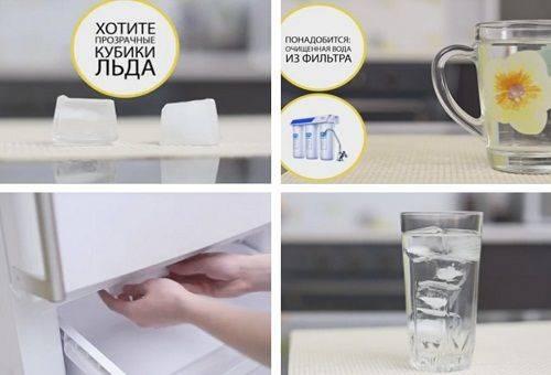 способ заморозки льда фильтрованной водой