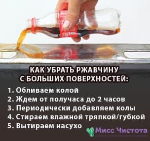 Как очистить колой большие поверхности