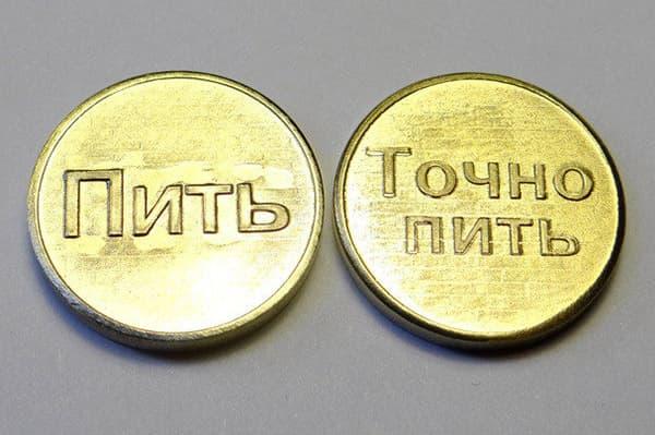 """Сувенирная монета """"Пить- Точно пить"""""""