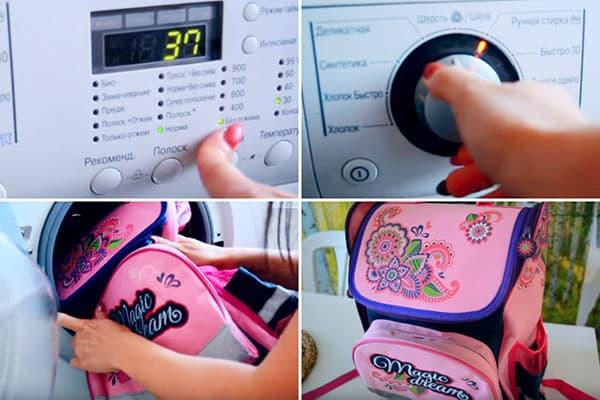 Стирка детского ранца в стиральной машине