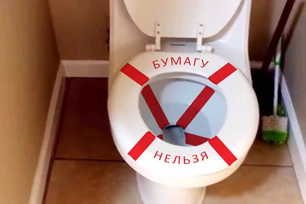 Унитаз, в который нельзя бросать туалетную бумагу