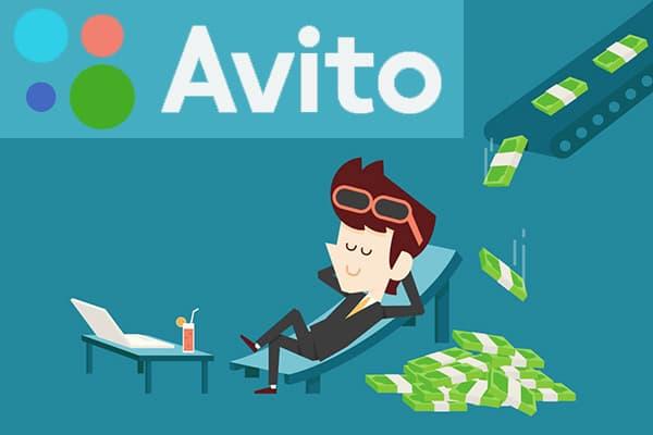 Прибыль от продаж с Авито