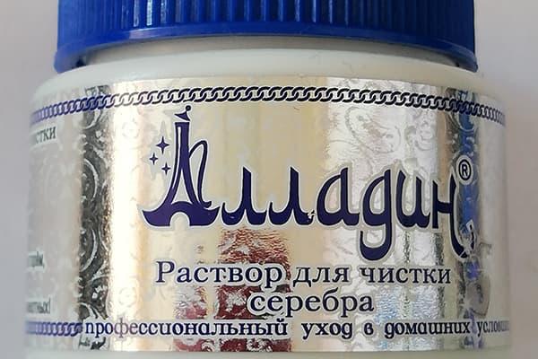 """Раствор для чистки серебра """"Алладин"""""""