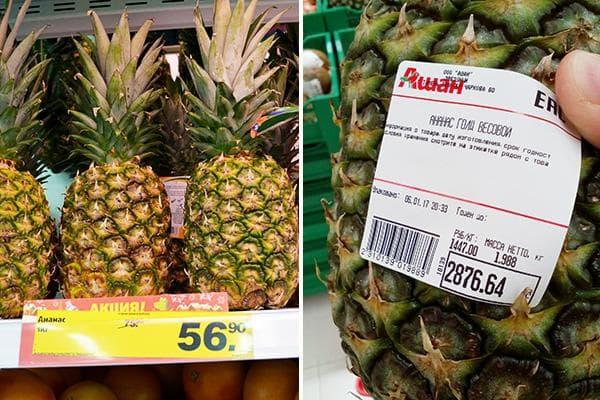 Дорогие и дешевые ананасы