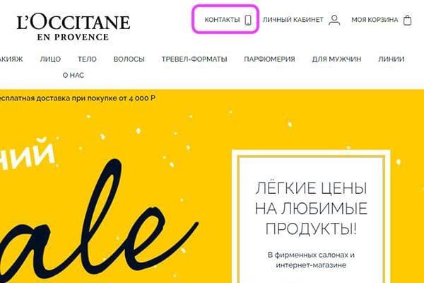 """Раздел """"Контакты"""" в интернет-магазине"""