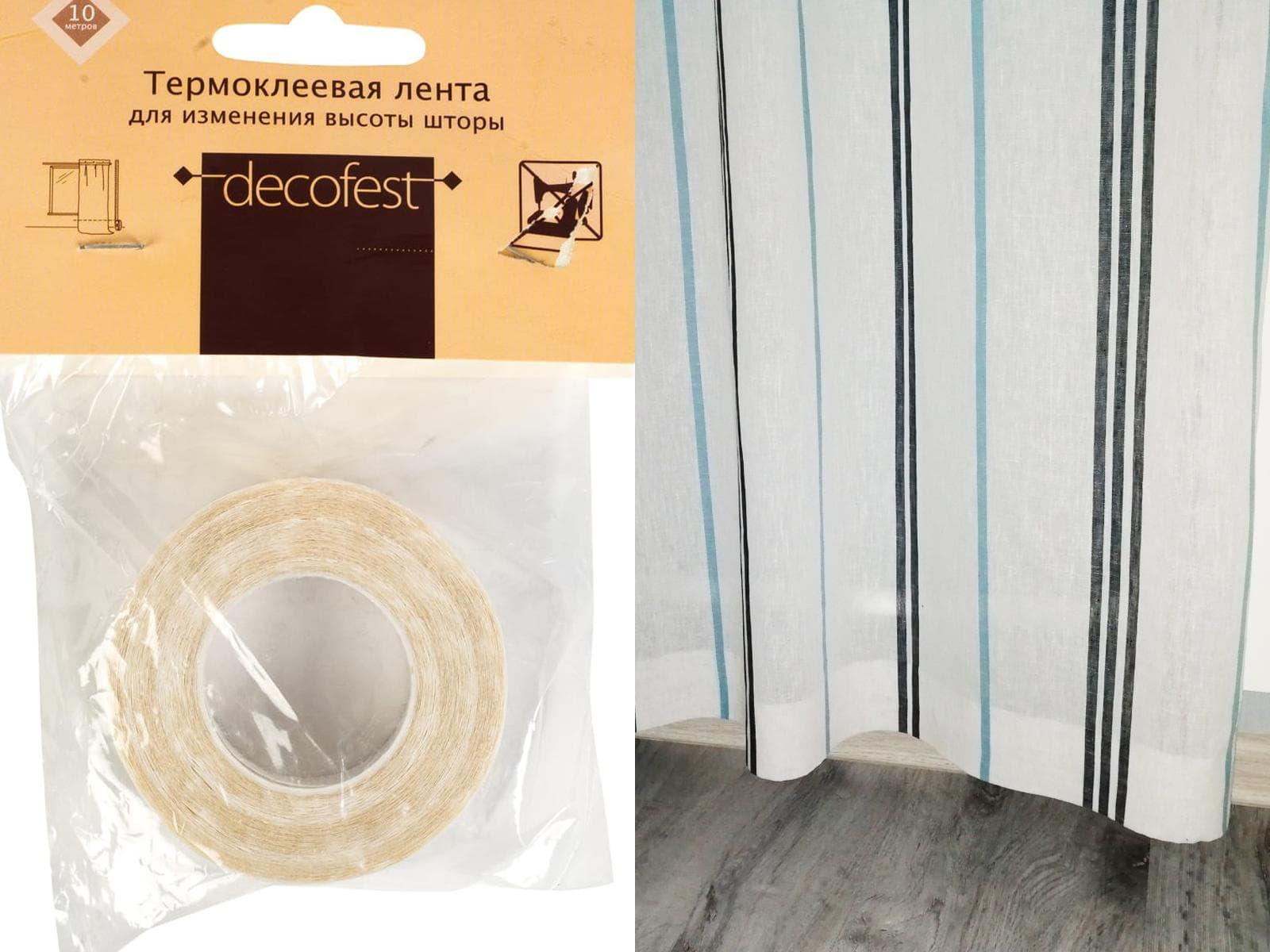Клеевая лента для подшивания штор