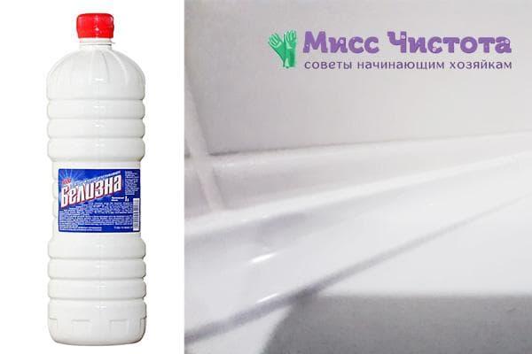 Отбеливатель с хлором для удаления плесени в ванной