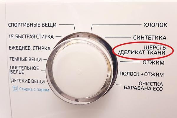"""Программа """"Шерсть / Деликатная стирка"""""""
