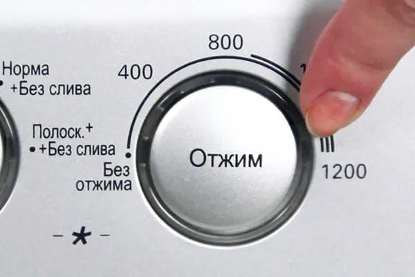 """Кнопка """"Отжим"""" на стиральной машине"""