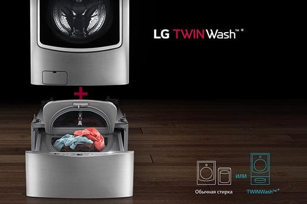 Технология Twin Wash в стиральной машине