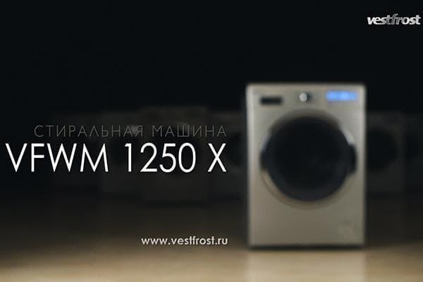 Стиральная машина Vestfrost VFWM 1250 X
