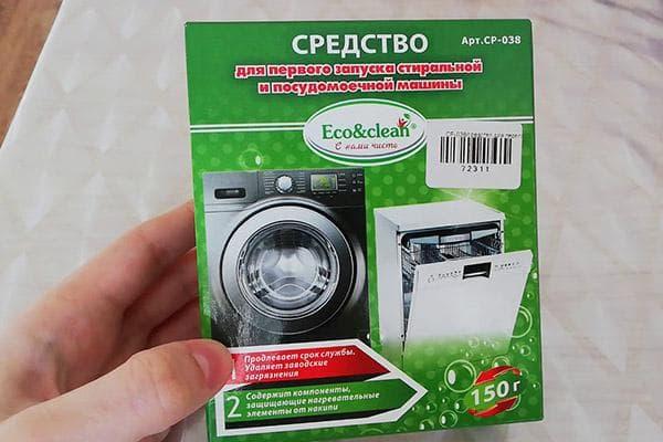 Средство для первого запуска стиральной машины