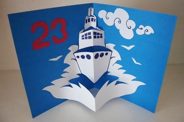 Открытка с пароходом к 23 февраля