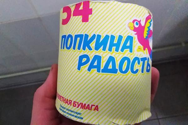 """Туалетная бумага """"Попкина радость"""""""