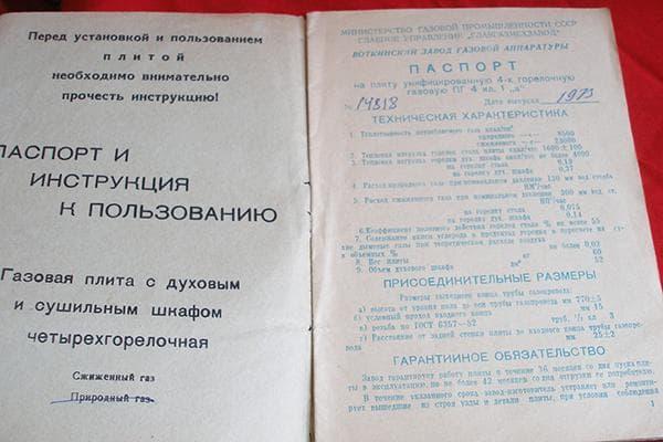 Паспорт старой газовой плиты