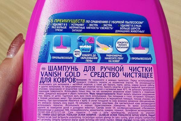Шампунь для ручной чистки Ваниш