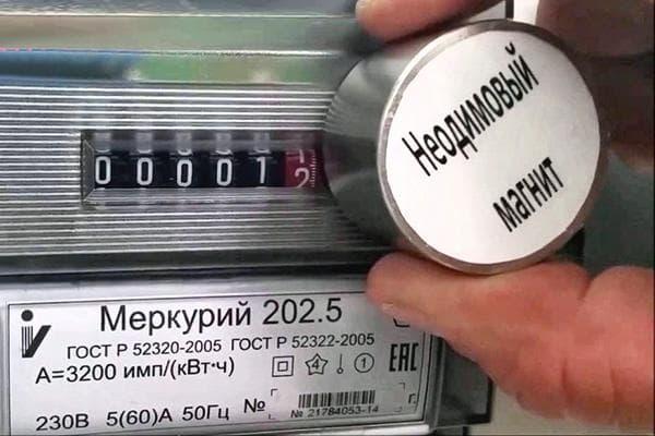 Остановка счетчика магнитом