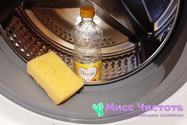 Уксус для мытья резинки стиральной машины