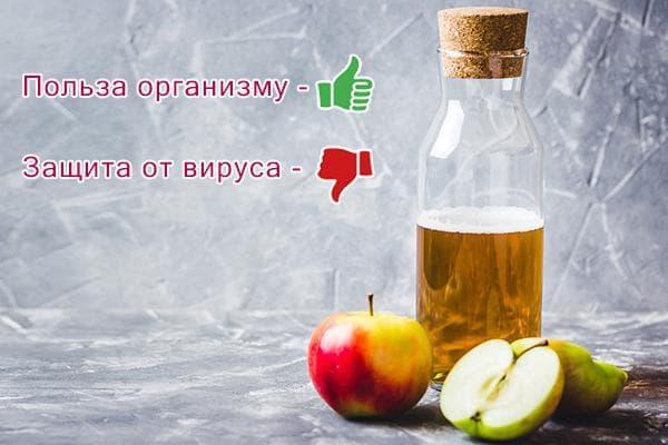 Эффективность яблочного уксуса от вирусов и для поддержки организма