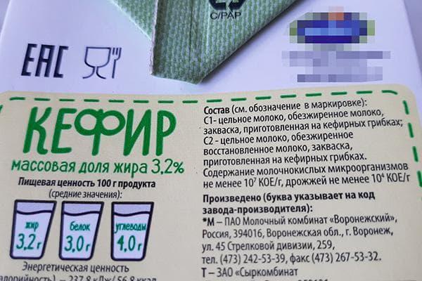 Информация о составе на пакете кефира