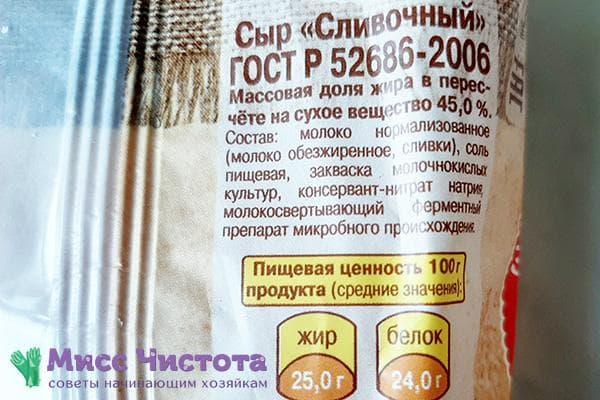 Информация о составе на упаковке сыра
