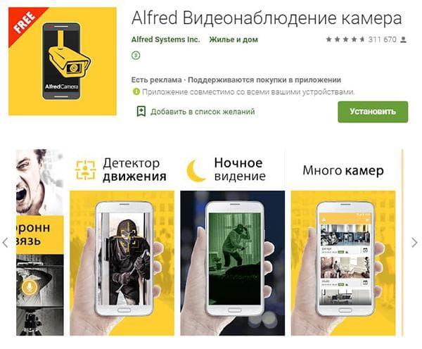 Приложение Alfred для видеонаблюдения через смартфон