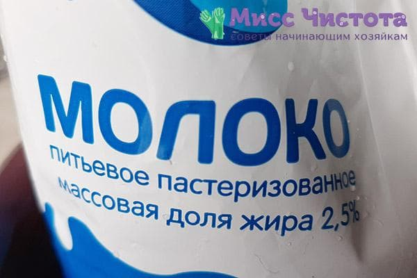 Молоко в пакете