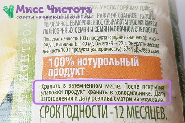 Рекомендации по хранению подсолнечного масла