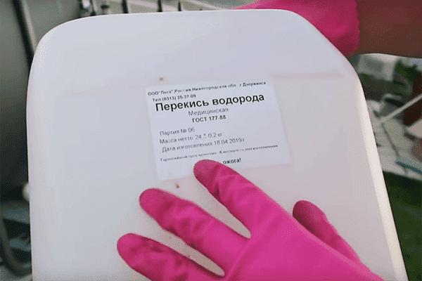 Канистра с перекисью водорода