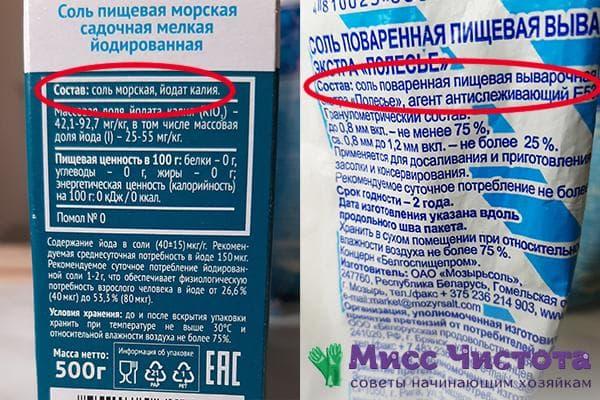 Соль обычная и йодированная