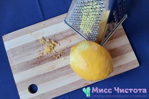 Снятие цедры с лимона теркой