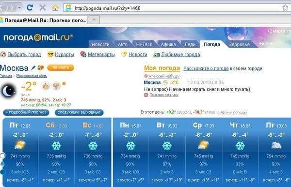 Погода@mail.ru