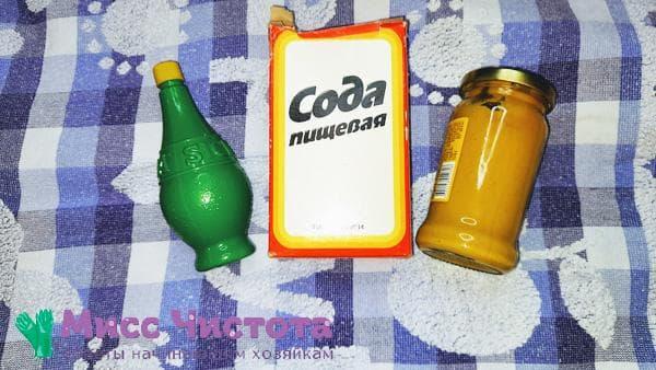 лимонка сода и горчица