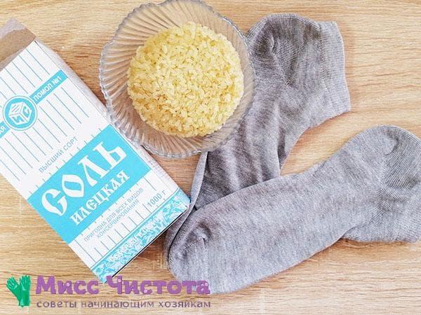 носки, соль и рис