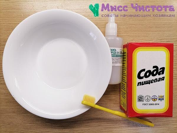 сода, перекись, миска и зубная щетка